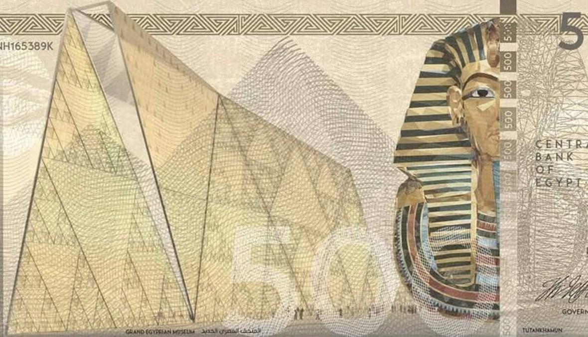 تصميم لعملة بقيمة 500 جنيه مصري وهي فئة لم تصدر بعد