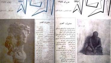 """جان كميد: كُتَّابُ العرب في """"الرسالة"""" اللبنانية (2 من 2)"""