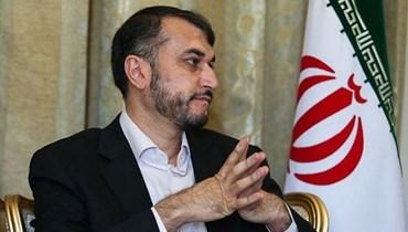 وزير الخارجيّة الإيراني حسين أمير عبداللهيان