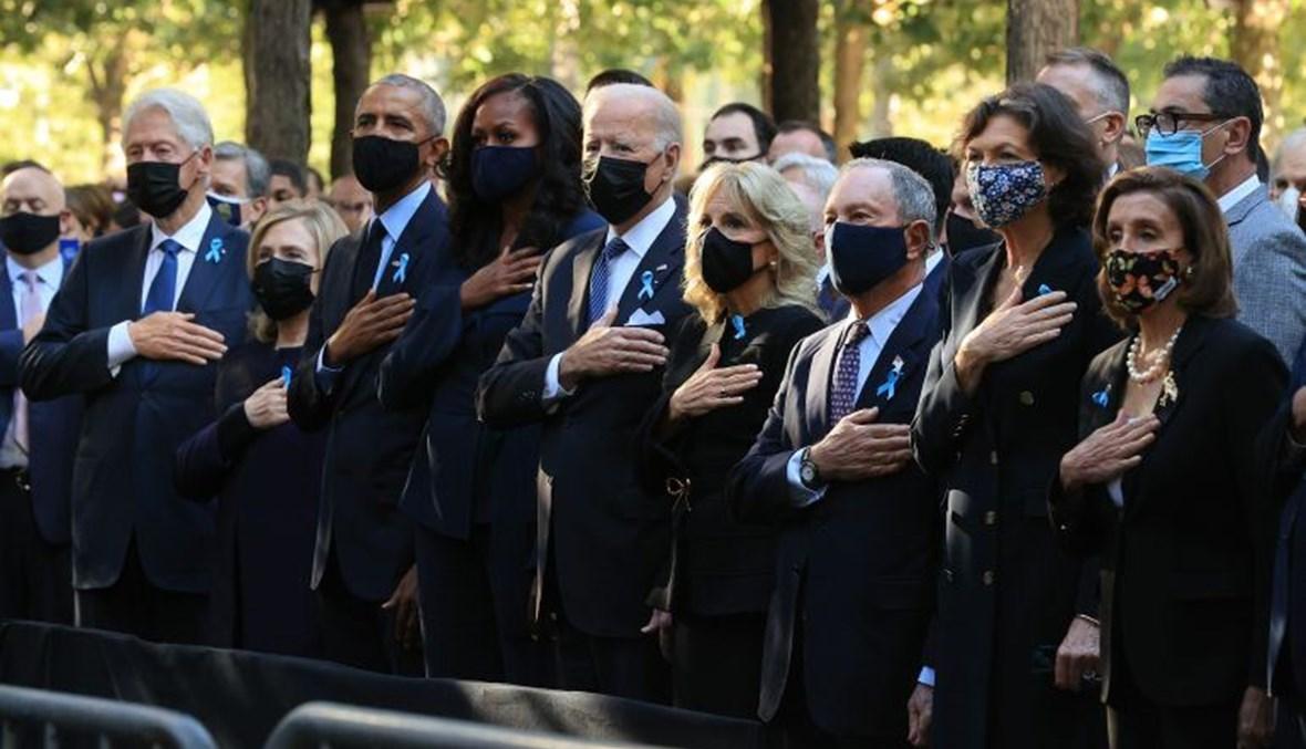 بايدن ورؤساء سابقون خلال إحياء ذكرى ضحايا هجمات 11 أيلول