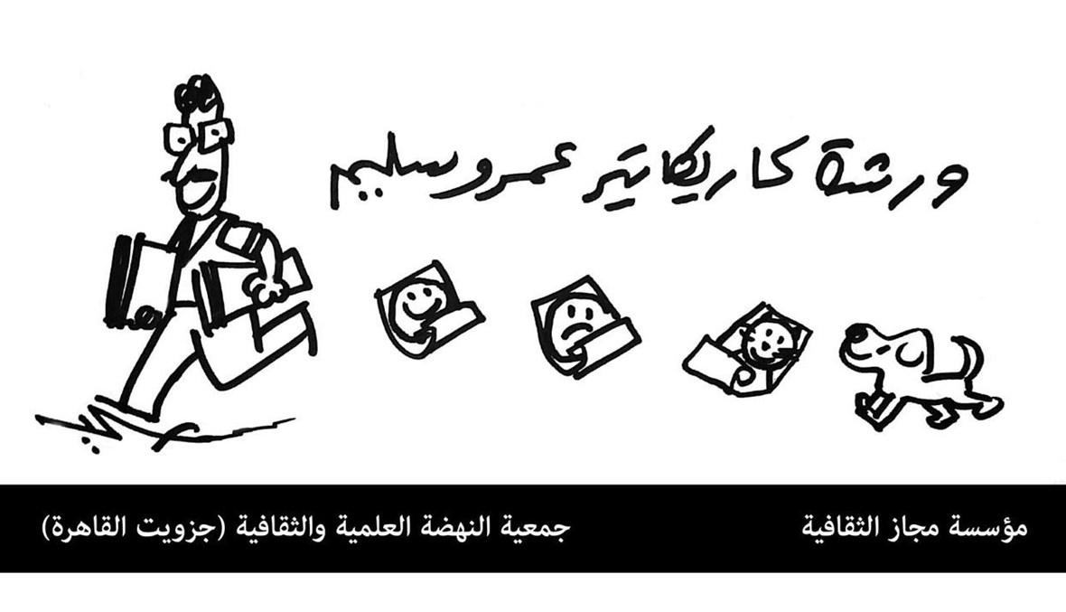 ورشة كاريكاتير