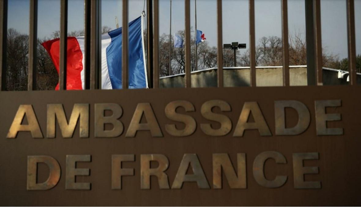 السفارة الفرنسية في واشنطن