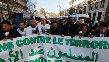 مسلمون فرنسيون ضد الإرهاب
