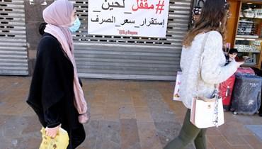 متجر مقفل في لبنان إثر الانهيار الاقتصادي