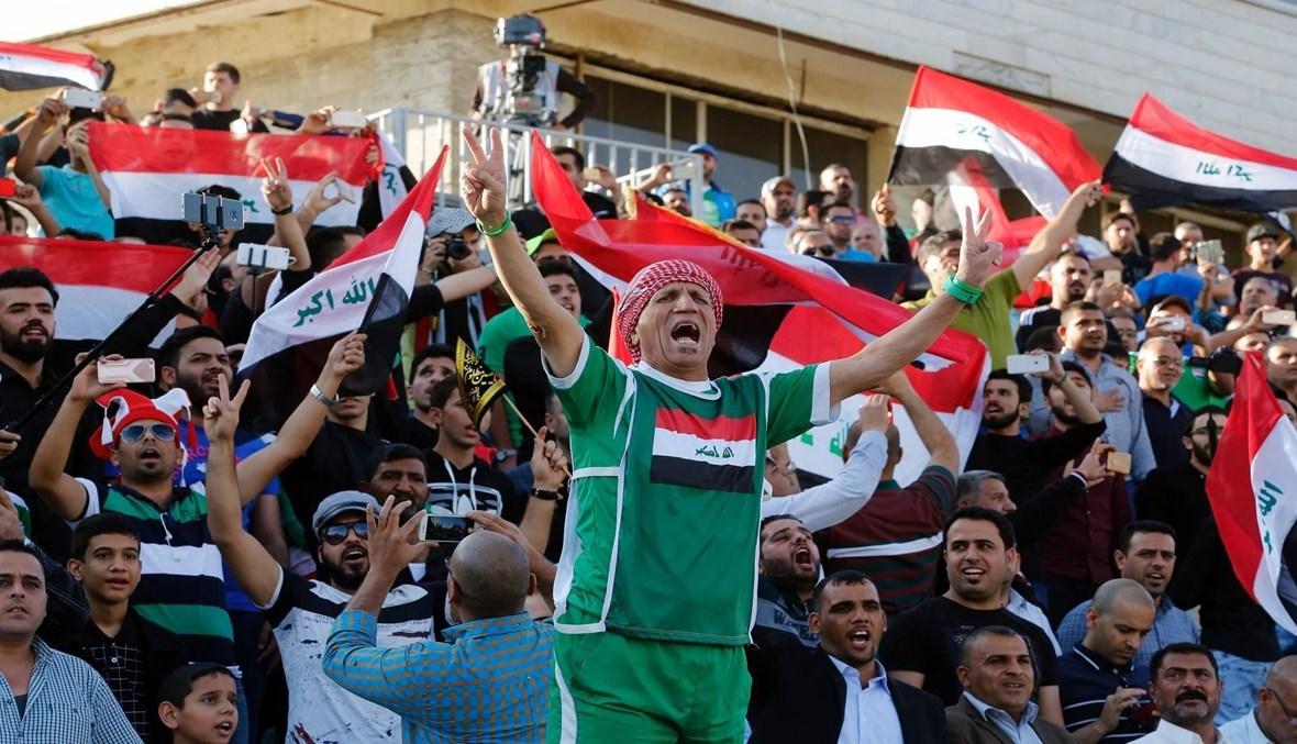الجماهير العراقية