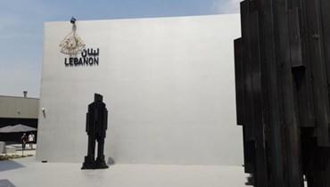 جناح لبنان في اكسبو دبي