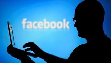 فايسبوك (أ ف ب)