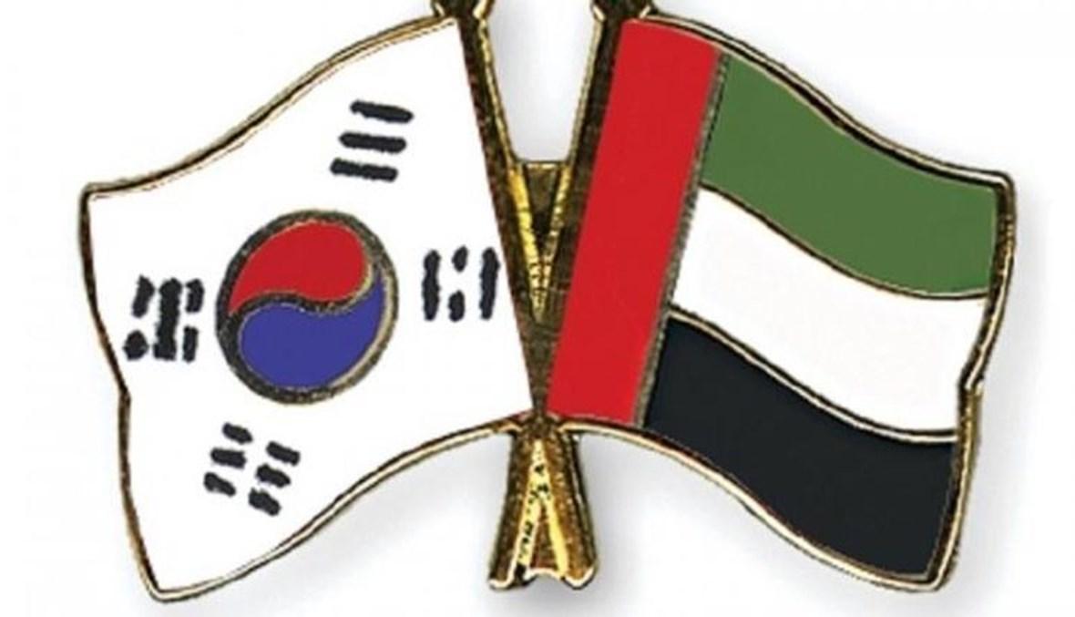 علما الامارات وكوريا الجنوبية