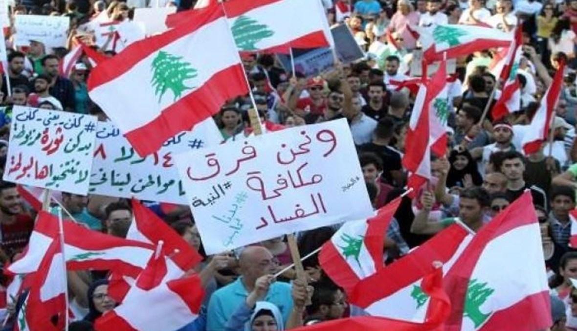 من المظاهرات المناهضة للفساد في لبنان