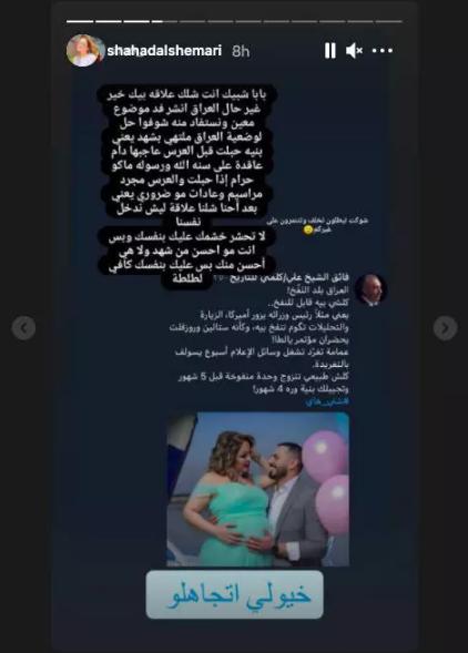 شهد الشمري تعترف: تزوجت بعد الحمل