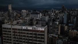 مدينة بيروت... نموذج عن إفلاس لبنان