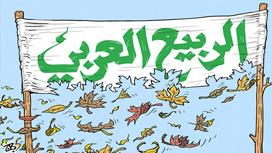 """من """"ثورة الياسمين"""" إلى """"الخلافة الإسلامية""""... ما هي أبرز محطّات """"الربيع العربي""""؟"""