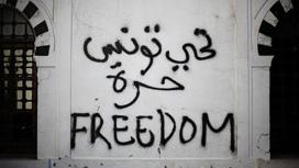 تواصل التدابير الاستثنائية في تونس... هل الحريات مهددة؟